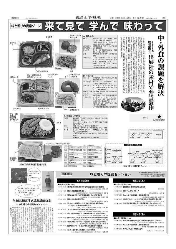 shokuhin_2780_8_1.jpg