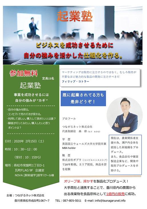 起業セミナーn.jpg