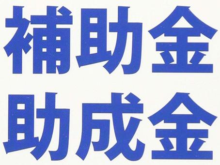 「新型コロナ対策 補助金・助成金」活用!