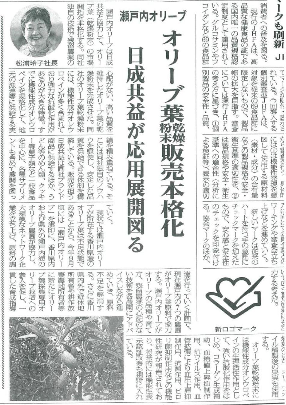 瀬戸内オリーブ新聞