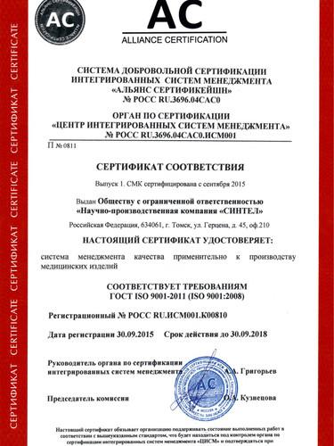 Сертификат соответствия 9001 (pdf.io) ис