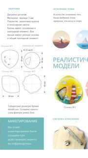 Создание объектов из фанеры: комплект брошей