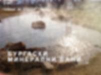 бургаски бани.jpg