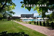Павел Баня01.jpg
