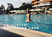 Хасковски бани01.jpg