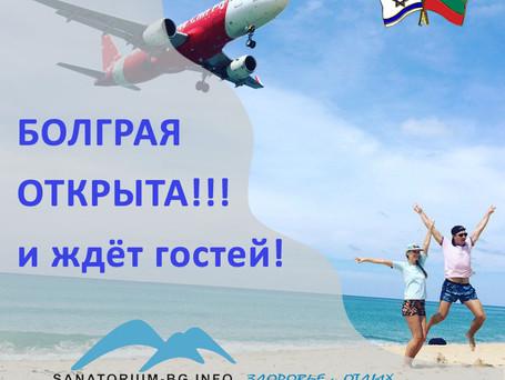 Болгарские курорты ждут гостей из Израиля.