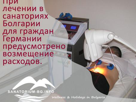 Возмещение расходов при лечении/реабилитации в санаториях Болгарии для граждан Германии.