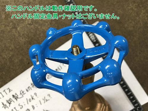 KITZ 青銅製仕切弁、ゲートバルブ 10K-1 1/2