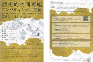 歴史的空間再編コンペティション(2016年11月19日、20日)
