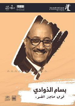 Coverpage Bassam-01.jpg