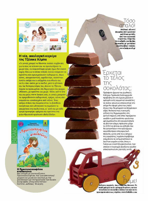 mommy 2012_2_Page_7