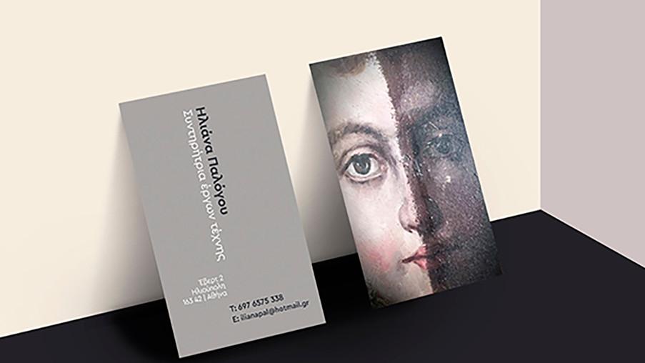 Iliana Palogou card