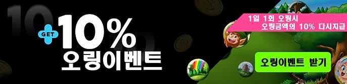 크레이지 슬롯 이벤트4.png