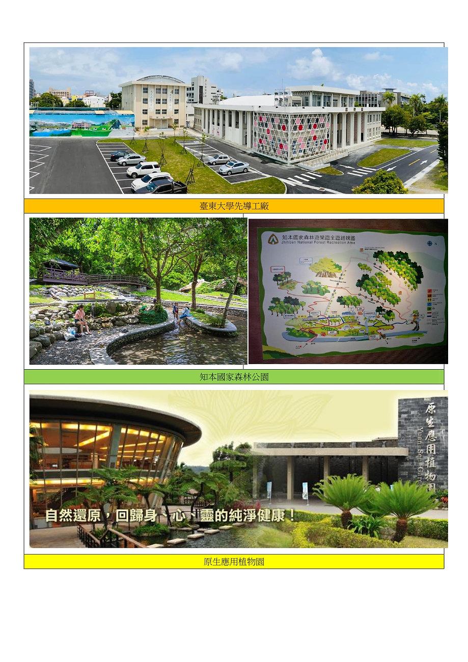 研討會綠色行程相關公告 (1)_page-0002.jpg