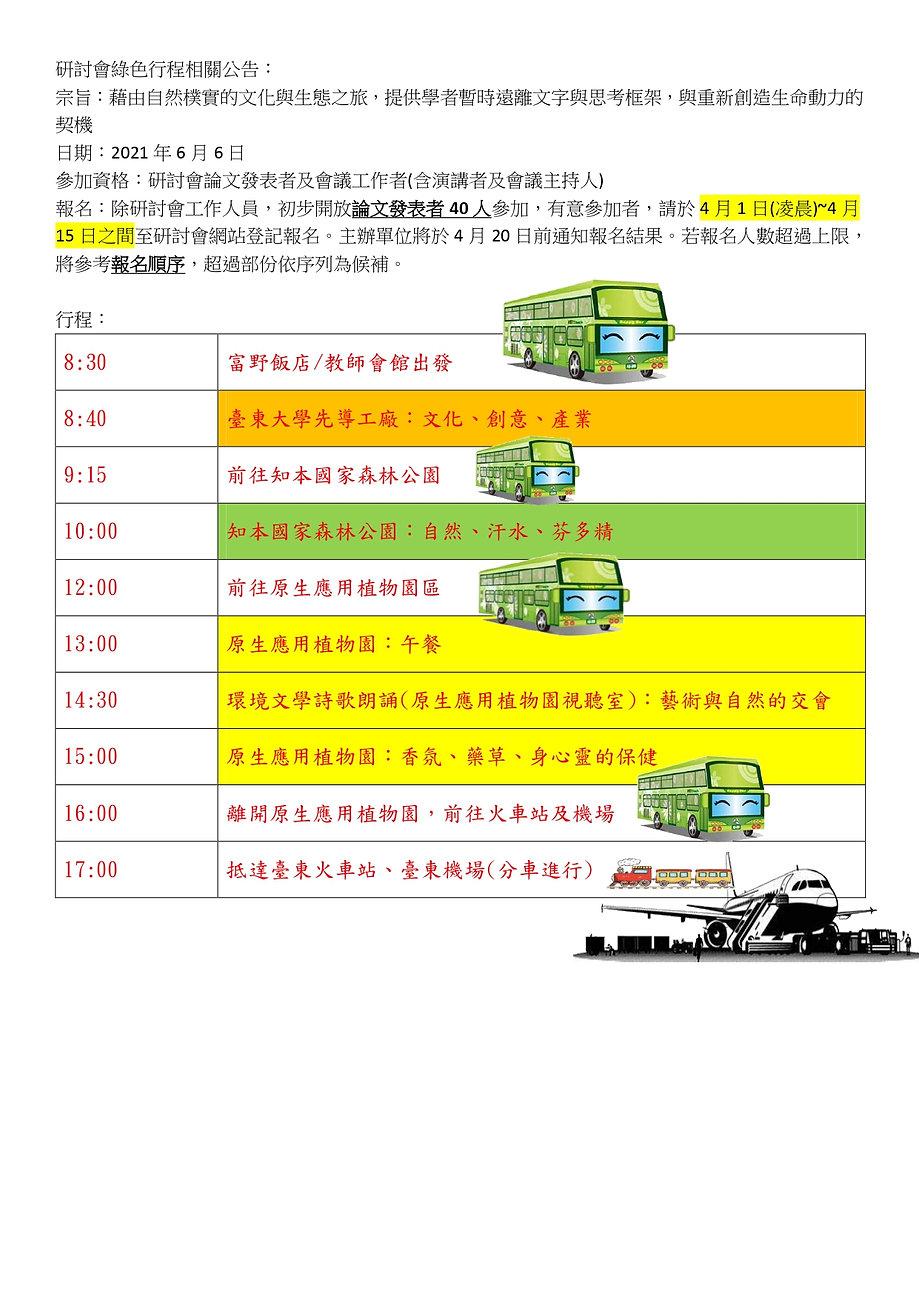研討會綠色行程相關公告 (1)_page-0001.jpg