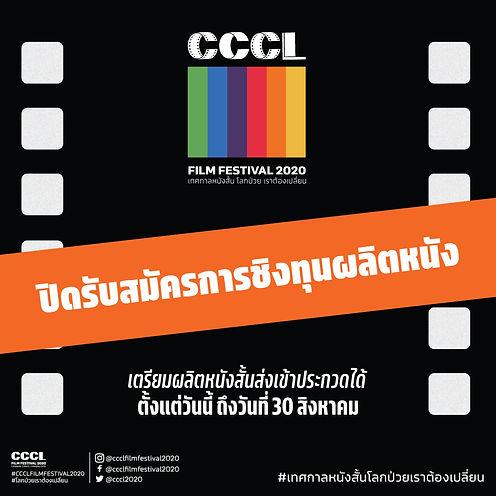 CCCL-Deadline2.jpg