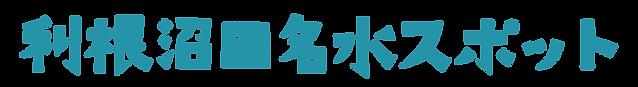 利根沼田名水スポット.png