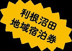 利根沼田宿泊券.png