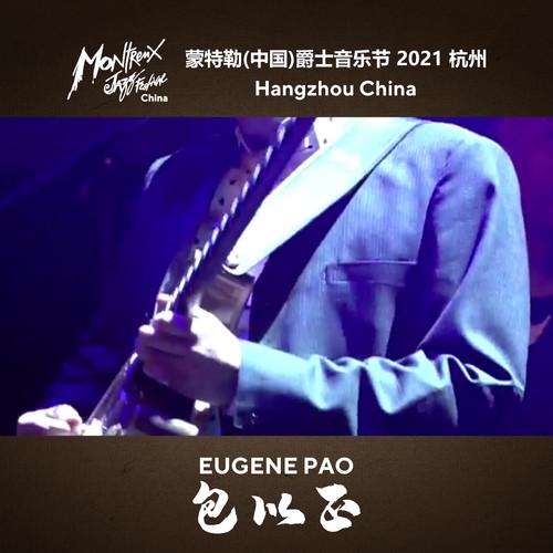 包玉gene(中國香港)