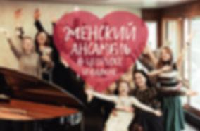 Женский ансамбль в Цюрихе и Бадене
