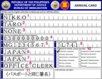 入国カード フィリピン.jpeg