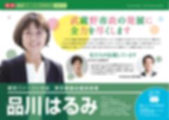 shinagawa_omote.png