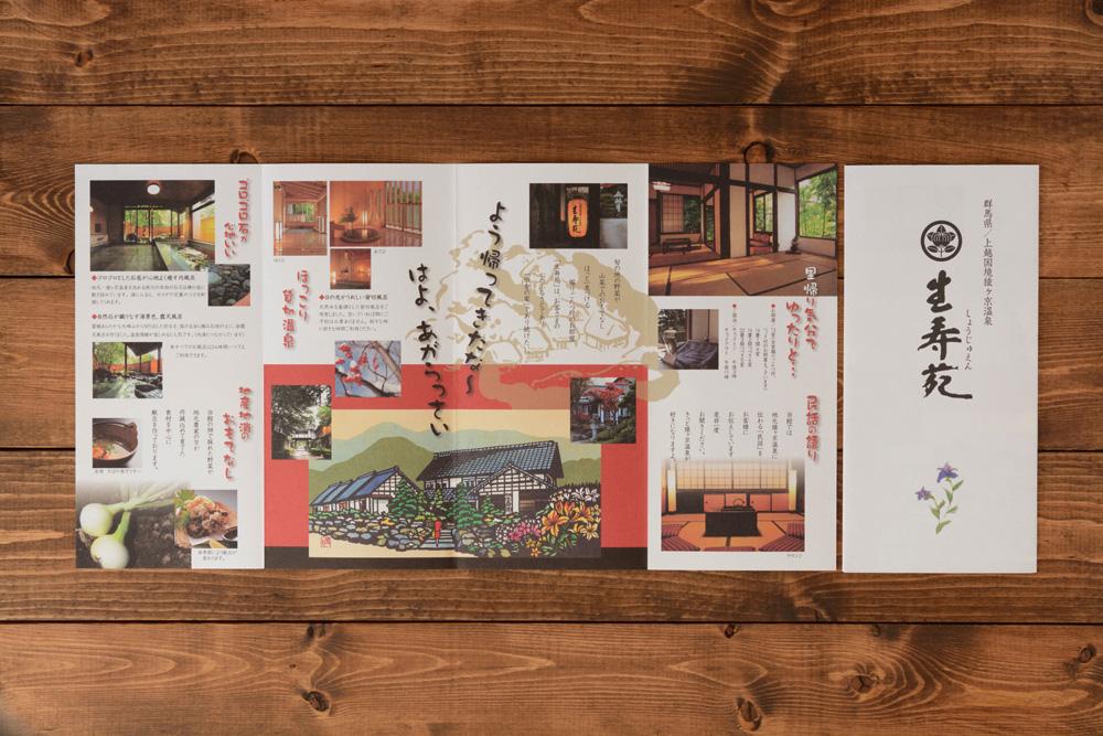 旅館パンフレットのデザイン