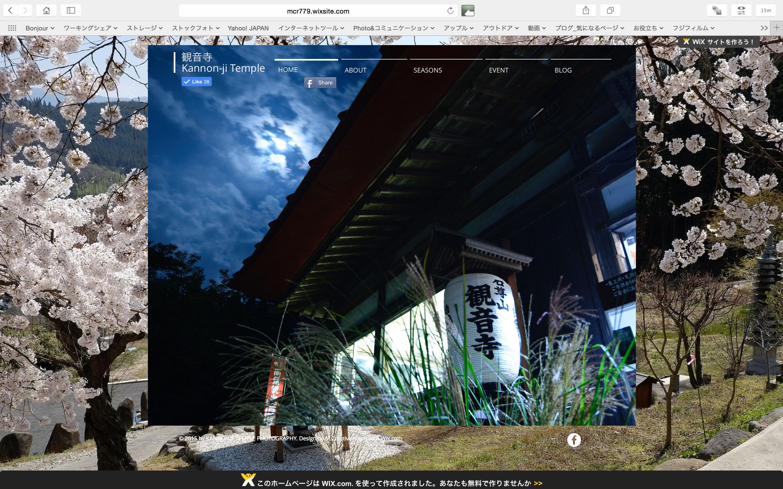 観音寺ホームページのデザイン