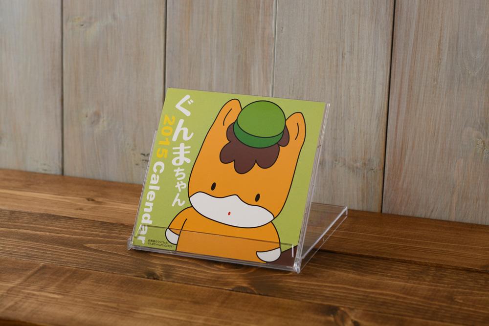 ぐんまちゃんカレンダーのデザイン