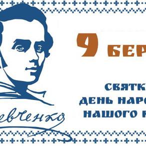 Матеріали до Дня народження Тараса Григоровича Шевченка