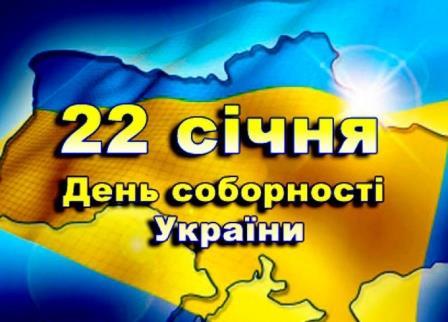 Виховний проєкт «Соборна Україна»