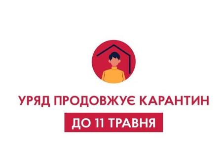 Наказ КаДЕТ від 24.04.2020 №29 щодо подовження карантину