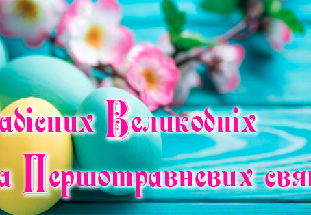 Вітаємо з прийдешніми Великодніми і Першотравневими святами!