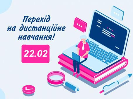 З 22 лютого КаДЕТ переходить на дистанційну форму навчання