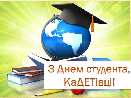 Міжнародний День студентів