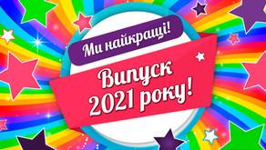 Випуск 2021 року