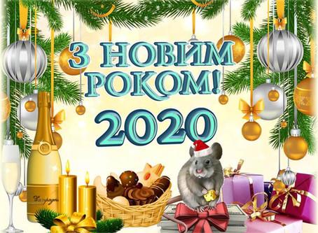 З прийдешнім Новим роком!
