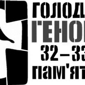 Матеріали до Дня жертв голодомору 1932-1933