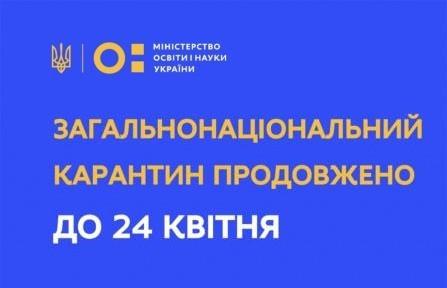Наказ КаДЕТ від 26.03.2020 №27 щодо організації освітнього процесу під час карантину
