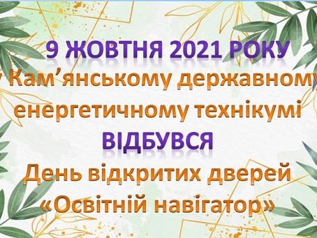 Освітній навігатор 2021 відбувся!