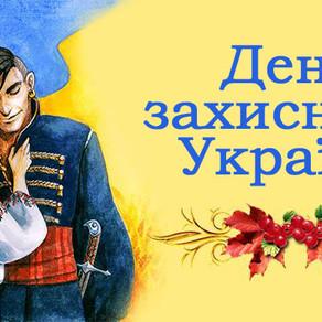 Матеріали до Дня захисника України