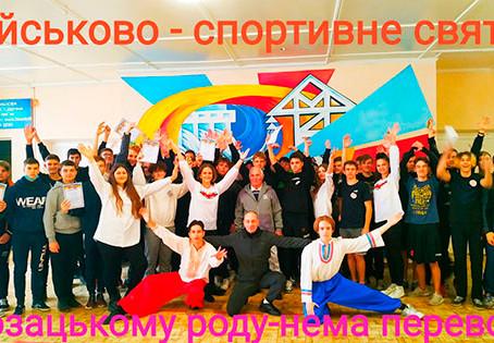 Святкування Дня захисника та захисниць України