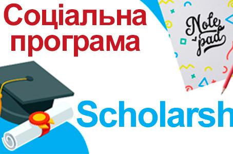 Студентів запрошують взяти участь у соціальній програмі Scholarship