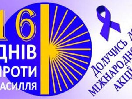 16 днів проти насильства