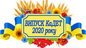 Випуск 2020 року