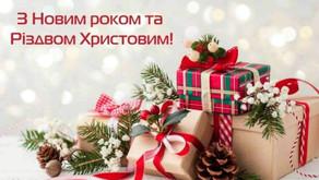 З прийдешнім Новим 2021 роком та Різдвом Христовим!