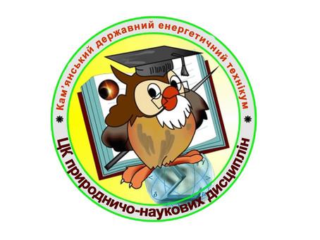 Результати проведення тижня ЦК природничо-наукових дисциплін