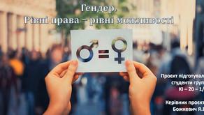 Виховний проєкт «Ґендер. Рівні права – рівні можливості»