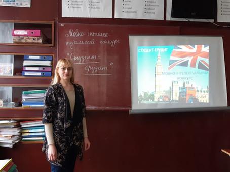Конкурс з англійської мови «Студент – ерудит 2020»
