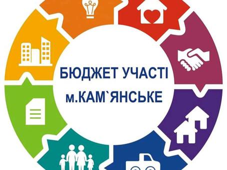 Наш проєкт у Бюджеті участі – 2020